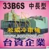 33B台湾多工位冷镦机,轴承滚子,轴承内外圈冷镦设备