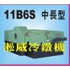 11B6S台湾多工位高速冷镦机,轴承滚子,铆钉冷镦设备