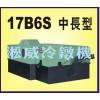 17B6S台湾多工位冷镦机,轴承滚子,轴承内外圈冷镦设备