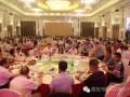 广东省紧固件行业协会成立十周年庆典活动成功举办