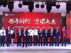 祝贺东莞市紧固件行业协会成立庆典暨第一届会员大会圆满成功
