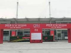 热烈祝贺2019中国(嘉兴)紧固件产业博览会隆重开幕