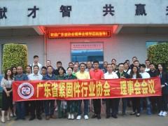 热烈庆祝广东省紧固件行业协会理事会会议顺利召开