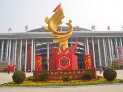 2020第十七届中国·邯郸(永年)标准件厂商联谊暨产品展示会(网上)